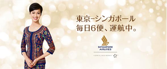 東京- シンガポール 毎日6便 運航中