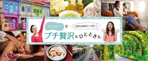 プレミアムエコノミー限定「なごみ+」キャンペーン実施中!