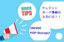 INFINI FOP Storageを利用すると、クレジットカード情報を1から入力する手間が省けます!