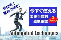今すぐ使える!わずか3クリックで変更手数料・差額確認が完結「INFINI Automated Exchanges」 機能活用術