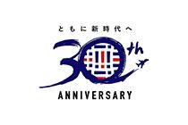 おかげさまでインフィニは創立30周年を迎えます 特集