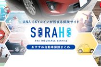 ANAマイレージクラブ会員様必見!保険の加入・見直しでANA SKYコインが貯まる「SORAHO」|PR