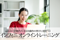 【GDS操作の学びに役立つ】withコロナ時代のオンライントレーニング|機能活用術