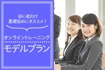 初心者様向け!予約運賃オンライントレーニングモデルプラン|機能活用術