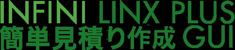 INFINI LINX PLUS 簡単見積り作成GUI