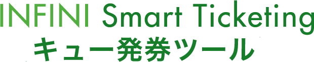 INFINI Smart Ticketing キュー発券ツール