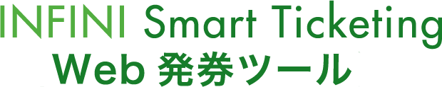 INFINI Smart Ticketing Web発券ツール