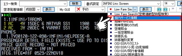 セグメントを予約した状態で機内サービス情報GUIを起動します。