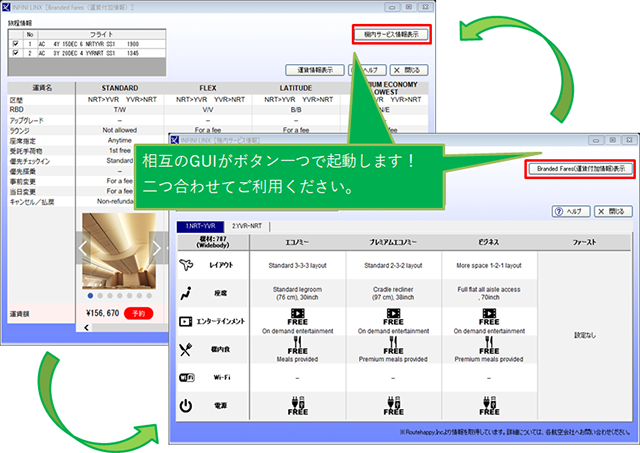 Branded Fares(運賃付加情報)GUIと機内サービス情報GUIの連携