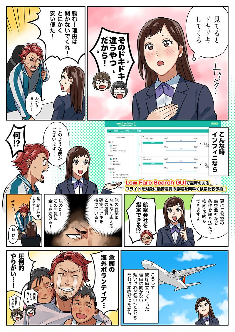 恋するフィニ子【第2話】