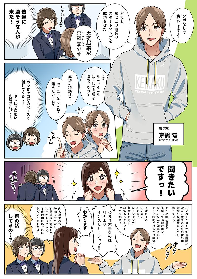 恋するフィニ子【第5話】